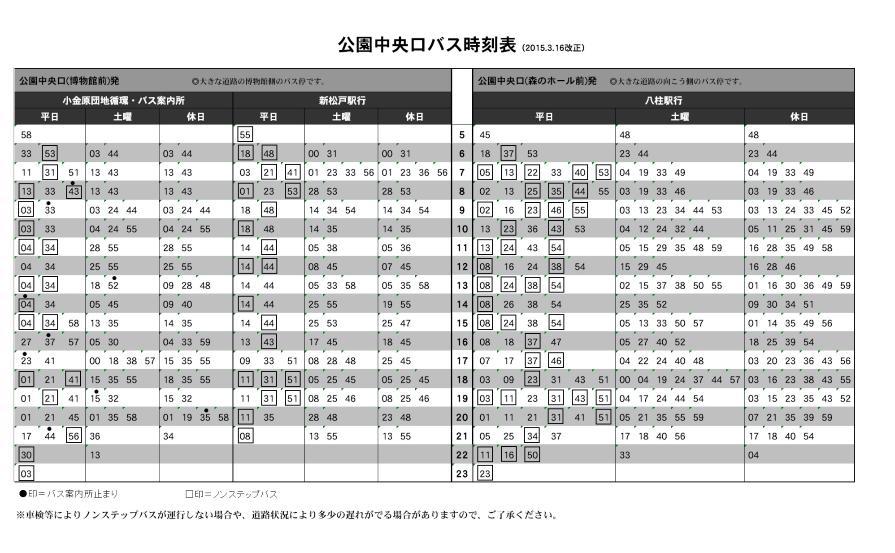 バス 時刻 京成 表 新