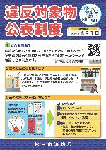 違反対象物の公表制度(運用開始 平成29年4月1日) 松戸市消防局 松戸市