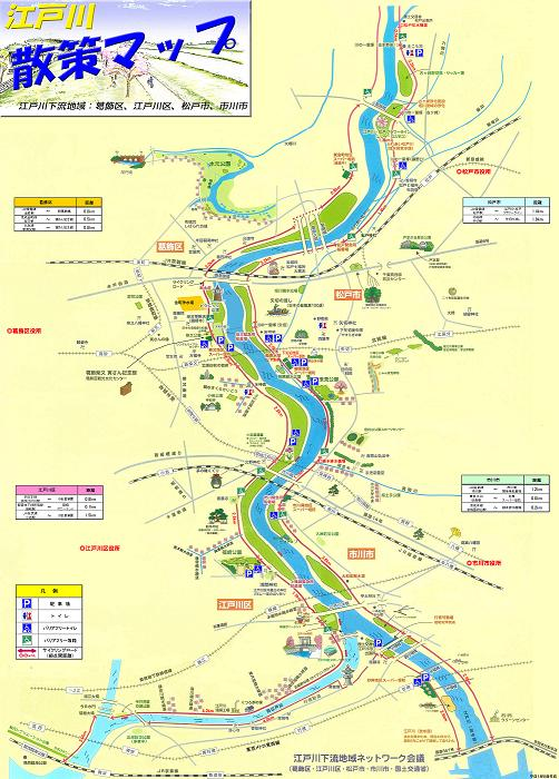 江戸川散策マップ まつどの観光...
