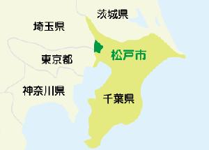 「松戸市」の画像検索結果