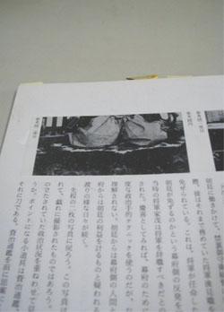 将軍のフォトグラフィー -展覧会ノート- 戸定歴史館|松戸市